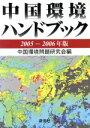 中国環境ハンドブック  2005-2006年版 /蒼蒼社/中国環境問題研究会