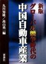グロ-バル競争時代の中国自動車産業   新版/蒼蒼社/丸川知雄