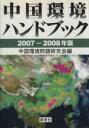中国環境ハンドブック  2007-2008年版 /蒼蒼社/中国環境問題研究会