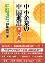 中小企業の中国進出Q&A   /蒼蒼社/野中義晴