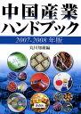 中国産業ハンドブック  2007-2008年版 /蒼蒼社/丸川知雄
