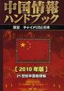 中国情報ハンドブック  2010年版 /蒼蒼社/21世紀中国総研