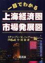 一目でわかる上海経済圏市場発展図   /蒼蒼社/スティ-ブン・マイケル・ハ-ナ-