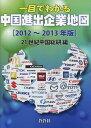 一目でわかる中国進出企業地図  2012~2013年版 /蒼蒼社/21世紀中国総研