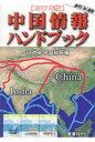 中国情報ハンドブック  2017年版 /蒼蒼社/21世紀中国総研
