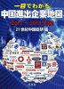 一目でわかる中国進出企業地図  2017~2018年版 /蒼蒼社/21世紀中国総研