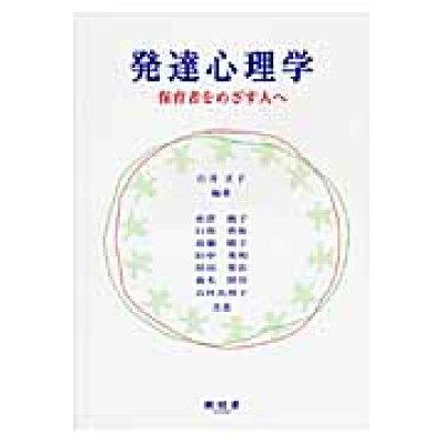 発達心理学 保育者をめざす人へ  /樹村房/石井正子