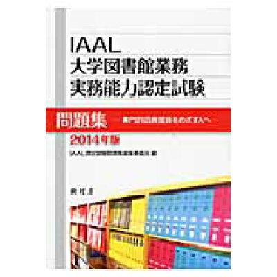 IAAL大学図書館業務実務能力認定試験問題集 専門的図書館員をめざす人へ 2014年版 /樹村房/小西和信