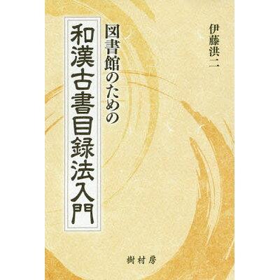 図書館のための和漢古書目録法入門   /樹村房/伊藤洪二