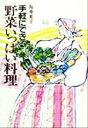 手軽にできる野菜いっぱい料理   /三水社/坂井光子