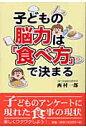子どもの脳力は「食べ方」で決まる   /三水社/西村一郎