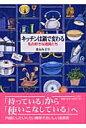 キッチンは鍋で変わる 私の好きな道具たち  /三水社/北山みどり
