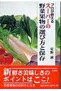 プロが教えるス-パ-の野菜果物の選び方と保存   /三水社/星野誠