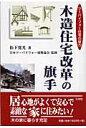 木造住宅改革の旗手 ツ-バイフォ-住宅の魅力  /三水社/松下寛光