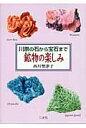 川原の石から宝石まで鉱物の楽しみ   /三水社/西川勢津子