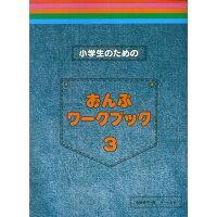 小学生のためのおんぷワ-クブック  3 /サ-ベル社/遠藤蓉子