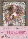 リドカイン★ドロップ 少女主義的水彩画集2  /アトリエサ-ド/たま