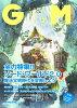 GMマガジン  Vol.2 /グル-プSNE/安田均