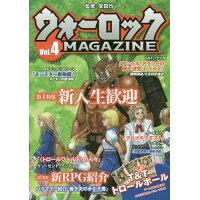ウォーロックMAGAZINE  Vol.4 /グル-プSNE/安田均