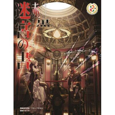迷宮の書 捏造ミステリーTRPG赤と黒サプリメント  /グル-プSNE/満田朗拡