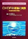 CHDFの理論と実際  各種疾患応用編 /総合医学社/平沢博之