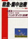 救急・集中治療 02年8月号  14-8 /総合医学社