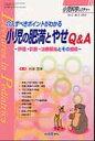 小児科学レクチャ-  2-5 /総合医学社/五十嵐隆