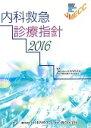 内科救急診療指針  2016 /日本内科学会/日本内科学会