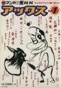 マンガの鬼AX アックス 1 /青林工芸舎