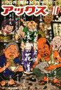 アックス  10 /青林工芸舎/アンソロジ-