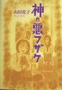 定本神の悪フザケ   /青林工芸舎/山田花子
