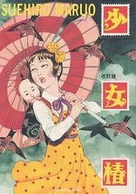 少女椿   改訂版/青林工芸舎/丸尾末広