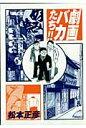 劇画バカたち!!   /青林工芸舎/松本正彦