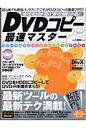 DVDコピ-最速マスタ- 初心者でも即効バックアップ!これがDVDコピ-の最  /晋遊舎