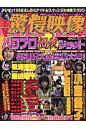 TV驚愕映像コレクション  vol.4 /晋遊舎