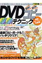 DVDコピ-極楽テクニック 最新!最速!  /晋遊舎