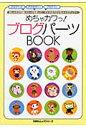 めちゃカワっ!ブログパ-ツbook   /晋遊舎