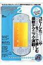 PSP style  2 /晋遊舎