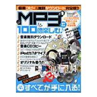 MP3を100倍楽しむ この1冊ですべてが手に入る!  /晋遊舎