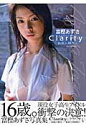Clarity~16歳の瞬光~ 富樫あずさ写真集  /晋遊舎/西條彰仁
