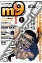 m9 時代を読み解く新世代「ライトオピニオン」誌 vol.1 /晋遊舎