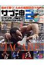 サブミッション魂 極めて勝つ!ための格闘DVDマガジン vol.2 /晋遊舎
