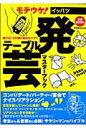 モテウケ!一発テ-ブル芸マスタ-ブック   /晋遊舎