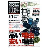 家電批評  vol.1 /晋遊舎