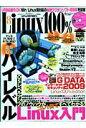 Linux 100%  vol.8 /晋遊舎