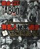 黄金のGT TABOO  1 /晋遊舎
