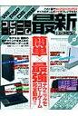 Wii PSP DS PS2コピ-・ゲ-ム最新テクニック この1冊ですべてのゲ-ムがタダでプレイできる!!  /晋遊舎