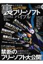 裏フリ-ソフトバイブル 永久保存版  /晋遊舎