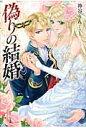 偽りの結婚   /スタ-ツ出版/神谷りん