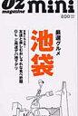 池袋 厳選グルメ  /スタ-ツ出版